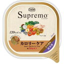 シュプレモ カロリーケア 成犬用トレイ(100g)