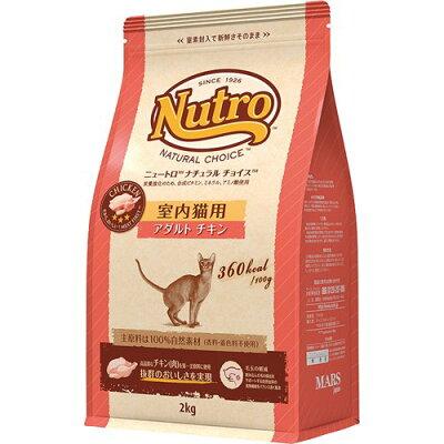 ナチュラルチョイス 室内猫用 アダルト チキン(2kg)