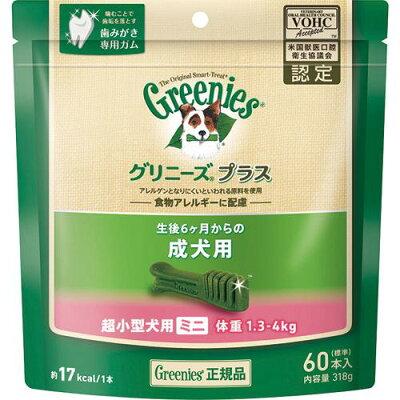 グリニーズ プラス 成犬用 超小型犬用 ミニ 1.3-4kg(60本入)