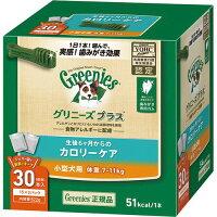 ニュートロジャパン グリニーズ プラス カロリーケア 小型犬用 30本