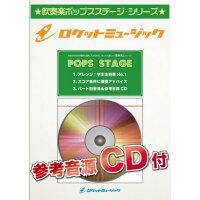 楽譜 POP 12 雨のちハレルヤ/ゆず(参考・練習音源CD付)(吹奏楽譜/ポップス・ステージ・シリーズ)