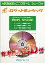 楽譜 POP 18 夏色(参考・練習音源CD付)(吹奏楽譜/ポップス・ステージ・シリーズ)