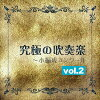 究極の吹奏楽~小編成コンクールvol.2/CD/XQLA-1005