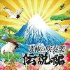究極の吹奏楽~伝説編/CD/XQLA-1006