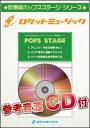 楽譜 POP 154 つぐない テレサ・テン 参考・練習音源CD付 吹奏楽譜 ポップス・ステージ・シリーズ