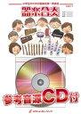 楽譜 KGH 110 トライ・エヴリシング 映画 ズートピア 主題歌 参考・練習音源CD付