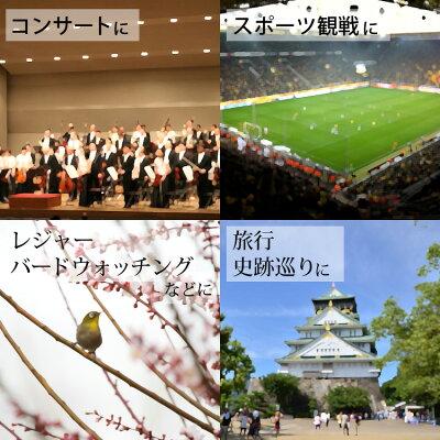 オペラグラス スポーツ観戦 ライブ コンサート アウトドア 登山SSL