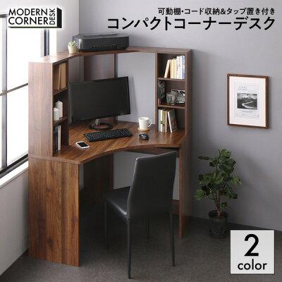 パソコンデスク コーナー PD011 ブラウン