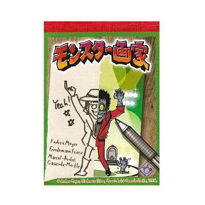ボードゲーム モンスター画家 日本語版 (Monstermaler)