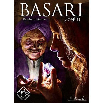 バサリ 日本語版