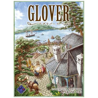 ボードゲーム グラバー Glover
