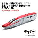 鉄道グッズ 新幹線型モバイルバッテリーもちてつ 500 TYPE EVA エヴァンゲリオン新幹線