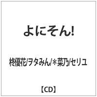 よにそん!/CD/SCMD-132