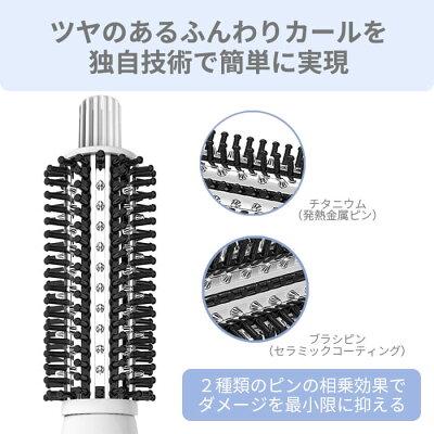 Shuyoka 709/ロールブラシアイロン 32.0mm
