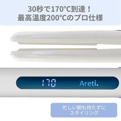 ARETI ピュアセラミック ストレート  ヘアアイロン I679PCPH-WH