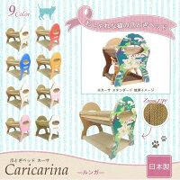 カリカリーナ Caricarina casa カーサ ルンガ 猫用 爪とぎ 2段ベッド