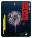 この空の花-長岡花火物語/Blu-ray Disc/TMBD-003