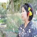 蛍火夜想/CD/CCPR-004