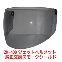 ザワキタZK-400交換補修用純正シールド【スモーク】丈夫なポリカーボネイド製UVカット&ハードコート