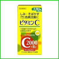 サイキョウ・ファーマ ファイミンC2000 330錠 (第三類医薬品)