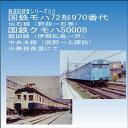鉄企 鉄道録音30 仙石線・飯田線