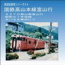 鉄企 鉄道録音34 国鉄高山本線富山行