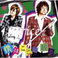 僕はここに居る/CDシングル(12cm)/YURO-036