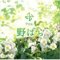野ばら(初回限定盤)/CDシングル(12cm)/YURO-037