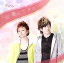言葉にできない (B-type)/CDシングル(12cm)/YURO-040