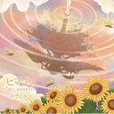 ヒマワリ -1st season-/CDシングル(12cm)/YURO-048