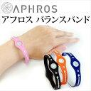 APHROS(アフロス) バランスバンド