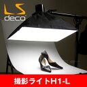 LS_DECO H1L 日本製撮影ライト+ブームスタンドセット