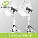 VISICO VE200W パラソルスタンドセット 2灯セット (23420)