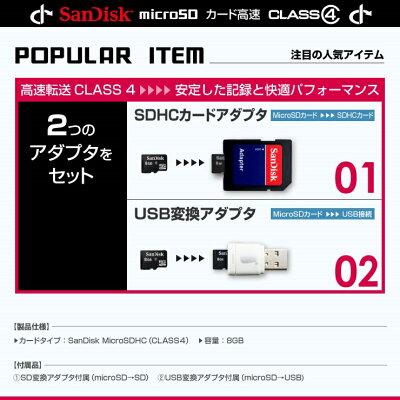 SanDisk MicroSDHCカード8GB Class4対応 SD USB変換アダプタ付