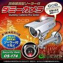 ソーラーバッテリー付 防雨タイプ ダミーカメラ OS-174