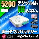 5200mAh大容量ポータブルバッテリー充電器 PowerSquare5200 オンロード PB-120