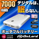 7000mAh大容量ポータブルバッテリー充電器 PowerSquare7000 オンロード PB-130