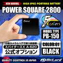 ポータブルバッテリー 充電器 PowerSquare2800 オンロード PB-150K カラー:ブラック