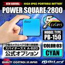 ポータブルバッテリー 充電器 PowerSquare2800 オンロード PB-150C カラー:シアン