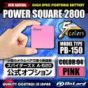 ポータブルバッテリー 充電器 PowerSquare2800 オンロード PB-150P カラー:ピンク