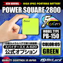 ポータブルバッテリー 充電器 PowerSquare2800 オンロード PB-150G カラー:グリーン