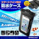 スマートフォン向け 防水ケース 5インチまでのスマートフォン クリップロック式 オンロード OS-021