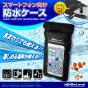 スマートフォン向け 防水ケース 5インチまでのスマートフォン オンロード OS-022