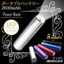 ポータブルバッテリー 充電器 LEDライト付 スティック型 オンロード  O-120S カラー:シルバー