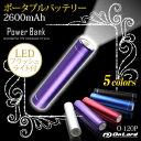 ポータブルバッテリー 充電器 LEDライト付 スティック型 オンロード  O-120P カラー:パープル