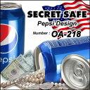 隠し金庫 飲料缶型 セーフティボックス SECRET SAFE シークレットセーフOA-218 Pepsi アメリカン