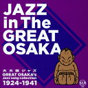 大大阪ジャズ Jazz of Great Osaka 1924~1941/CD/G-10006