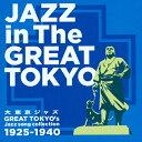 大東京ジャズ Jazz in The Tokyo Great Tokyo Jazz song collection 1925~1940/CD/G-100012