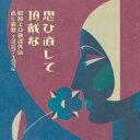 思ひ直して頂戴な 昭和エロ歌謡外伝 あゝ哀歌 1929-1934/CD/G-10024