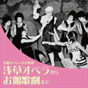 浅草オペラからお伽歌劇まで~和製オペレッタの黎明~/CD/G-10026